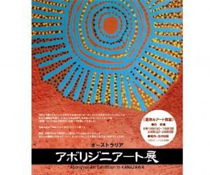 Aboriginal Art Exhibition in Kanazawa poster.